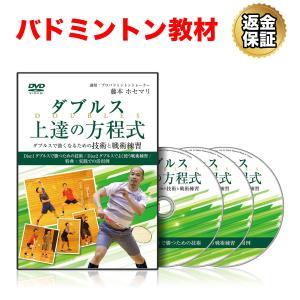 バドミントン DVD ダブルス上達の方程式 〜ダブルスで強くなるための技術と戦術練習〜