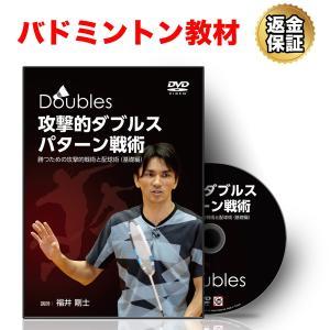 バドミントン DVD 攻撃的ダブルスパターン戦術〜勝つための攻撃的戦術と配球術(基礎編)〜