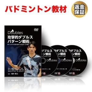 バドミントン DVD 攻撃的ダブルスパターン戦術〜勝つための攻撃的戦術と配球術(応用編)〜
