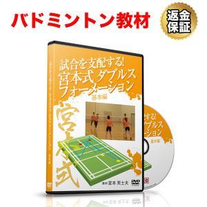 バドミントン DVD 試合を支配する!宮本式ダブルスフォーメーション〜基本編〜