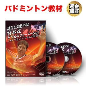 バドミントン DVD 試合を支配する!宮本式ダブルスフォーメーション 〜サーブ&レシーブからの展開〜