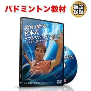 バドミントン DVD 試合を支配する!宮本式フォーメーション 〜ダブルスで勝つためのパターン練習法〜