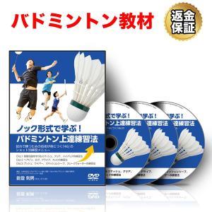 バドミントン DVD ノック形式で学ぶ!バドミントン上達練習法〜試合で勝つための技術が身につく「46」のショット別練習メニュー〜