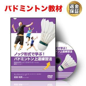 バドミントン DVD ノック形式で学ぶ!バドミントン上達練習法〜実践を想定した「13」のバリエーション練習メニュー〜