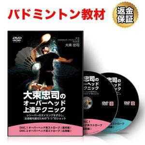 バドミントン DVD 大束忠司の「オーバーヘッド上達テクニック」〜レシーバーのタイミングをずらし、主導権を握るための5つのショット〜