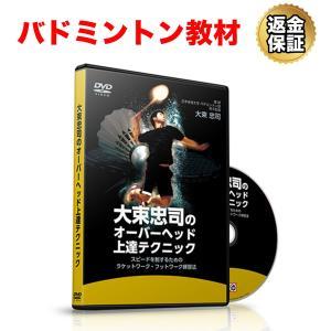 バドミントン DVD 大束忠司の「オーバーヘッド上達テクニック」〜スピードを制するためのラケットワーク・フットワーク練習法〜