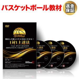 バスケットボール 教材 DVD 徹底した個人スキルを向上させる!1vs1上達法〜「1vs1」が上手くなるための高校生までにやっておきたいトレーニング〜