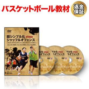 バスケットボール 教材 DVD 超シンプル化シャッフルオフェンス〜能力的に恵まれないチームが動きの質で試合に勝つ方法〜 個人技能編