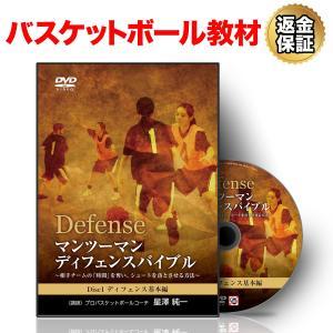 バスケットボール 教材 DVD マンツーマンディフェンスバイブル〜相手チームの「時間」を奪い、シュートを落とさせる方法〜