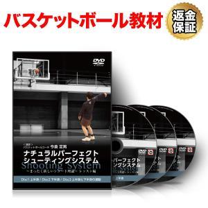 バスケットボール 教材 DVD ナチュラルパーフェクトシューティングシステム 〜まったく新しいシュート理論〜 レッスン編