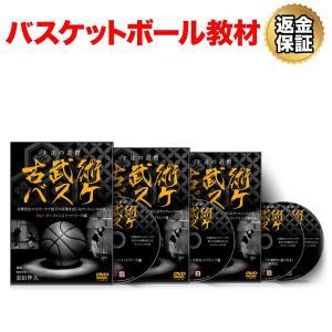 バスケットボール 教材 DVD 古武術バスケ 〜攻撃的なフットワークで相手を封じる!ディフェンスの章〜