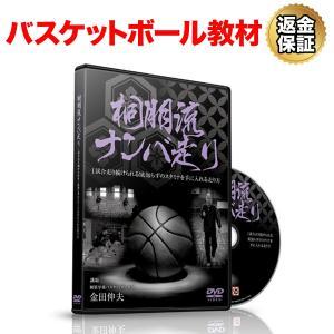 バスケットボール 教材 DVD 桐朋流ナンバ走り 〜1試合走り続けられる!底知らずのスタミナを手に入...