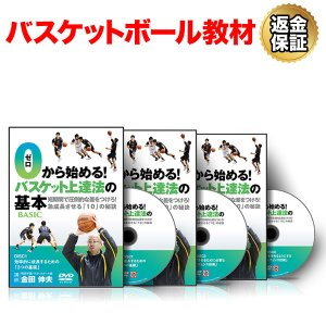 バスケットボール 教材 DVD ゼロから始める!バスケット上達法の「基本」〜短期間で圧倒的な差をつけろ!急成長させる「10」の秘訣〜