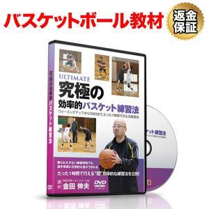 バスケットボール 教材 DVD 究極の効率的バスケット練習法〜ウォーミングアップから5対5まで、たった1時間で行える練習法〜