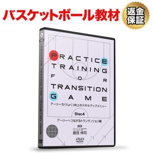 バスケットボール 教材 DVD Practice Training For TransitionGame Disc4 アーリーへつながるトランディション編