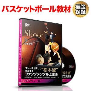 バスケットボール DVD プレーを分解して育成する!松本流ファンダメンタル上達法 〜初心者がシュートを決めるために必要な6つのステップ〜 ジャンプシュート編