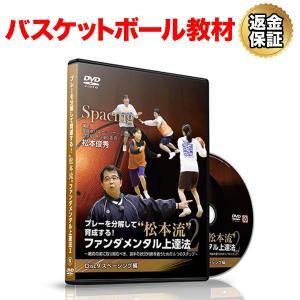 バスケットボール 教材 DVD プレーを分解して指導する!松本流ファンダメンタル練習法2 〜戦術の前に取り組むべき、選手の状況判断を養うための6つのステップ〜