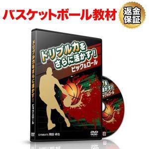 バスケットボール 教材 DVD ドリブル力をさらに活かす!ピック&ロール