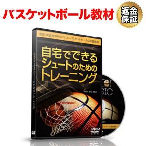 バスケットボール 教材 DVD 自宅でできるシュートのためのトレーニング
