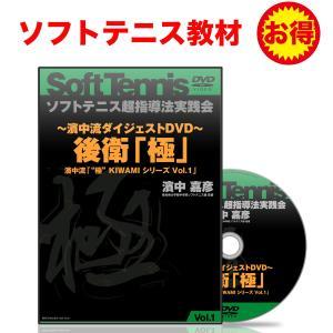 ソフトテニス DVD 濱中流ダイジェストDVD 後衛「極」濱中流 「極 KIWAMI シリーズ Vol.1」