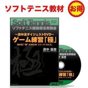 ソフトテニス DVD 濱中流ダイジェストDVD ゲーム練習「極」濱中流 「極 KIWAMI シリーズ Vol.2」