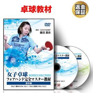 卓球 教材 DVD 女子卓球フォアハンド完全マスター教材〜「基本編」〜