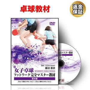 卓球 教材 DVD 女子卓球フットワーク完全マスター教材〜「基本編」〜