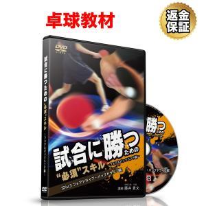 卓球 教材 DVD 試合に勝つための必須スキル〜フォア&バックハンド編〜Disc3 ドライブ・バックドライブ編