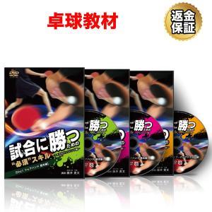 卓球 DVD 試合に勝つための必須スキル〜フォア&バックハンド編〜 フルセット