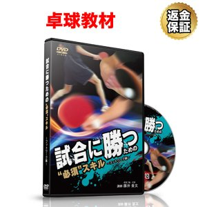 卓球 教材 DVD 試合に勝つための必須スキル〜フットワーク編〜