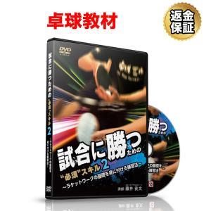 卓球 教材 DVD 試合に勝つための必須スキル2〜ラケットワークの基礎を身に付ける練習法〜