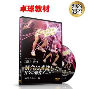 卓球 教材 DVD 試合に直結した日々の練習メニュー〜応用編〜