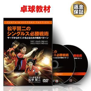 卓球 教材 DVD 松平賢二のシングルス必勝戦術 対右利き編