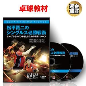 卓球 教材 DVD 松平賢二のシングルス必勝戦術 対左利き編
