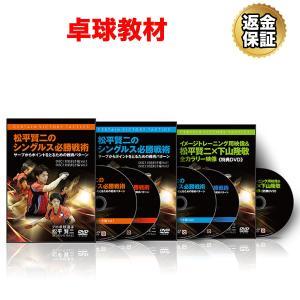 卓球 教材 DVD 松平賢二のシングルス必勝戦術