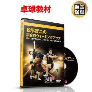 卓球 教材 DVD 松平賢二の試合前ウォーミングアップ