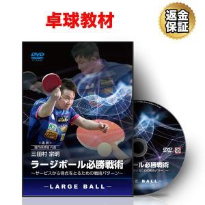 卓球 教材 DVD ラージボール必勝戦術〜サービスから得点をとるための戦術パターン〜