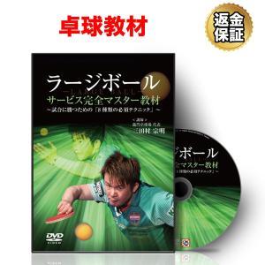 卓球 教材 DVD ラージボール サービス完全マスター教材〜試合に勝つための「8種類の必須テクニック」〜