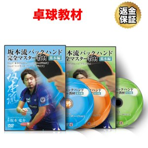 卓球 DVD 坂本流バックハンド完全マスター教材〜基本編〜