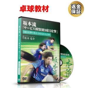 卓球 教材 DVD 坂本流「サービス種類別3球目攻撃〜3球目攻撃の得点力を高める法則〜