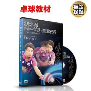 卓球 教材 DVD 坂本流 レシーブ別 4球目攻撃〜「待ち方」と『攻め方』〜