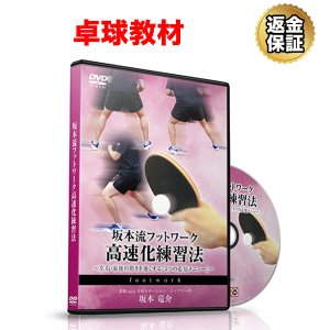 卓球 教材 DVD 坂本流フットワーク高速化練習法〜左右・前後の動きを速くする「5つの必須メニュー」〜