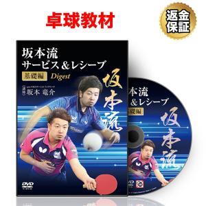 卓球 教材 DVD 坂本流サービス&レシーブ〜基礎編〜