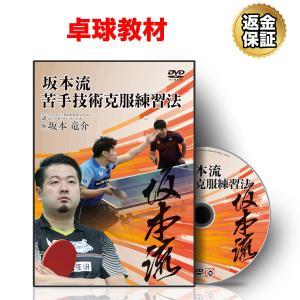卓球 教材 DVD 坂本流 苦手技術克服練習法