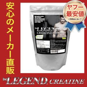 ビーレジェンド クレアチン -be LEGEND CREATINE- 【1Kg】