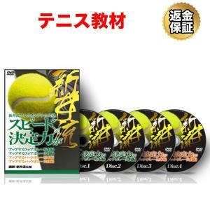 テニス DVD 新井流フルスイングテニス塾スピード×決定力がアップするフォアボレー・バックボレー