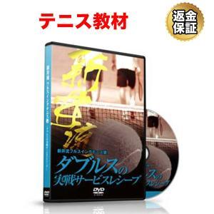 テニス 教材 DVD 新井流 ダブルスの実戦サービスレシーブ