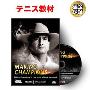 テニス 教材 DVD Making Champions 12 How to Hit a Single backhand