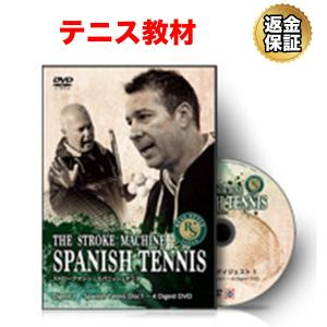 テニス 教材 DVD THE STROKE MACHINE SPANISH TENNIS Digest1 spanish Tennis Disc1〜4 DigestDVD