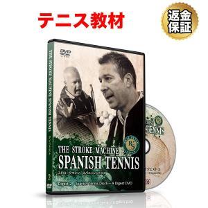 テニス 教材 DVD THE STROKE MACHINE SPANISH TENNIS Digest2 spanish Tennis Disc6〜9 DigestDVD